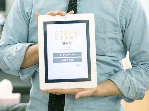 【Swift開発】ITで店舗を改革!ファッション業界の時代を変えるiOSエンジニアを募集