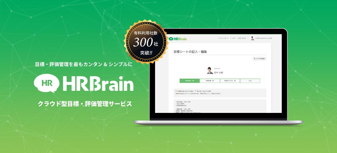 【フレックス勤務】目標管理と評価プロセスをテクノロジーで変える!人事評価目標管理クラウド『HRBrain』を開発するフロントエンジニア募集!