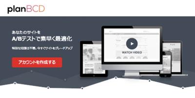 【リモートワーク推奨】2014年3月に約5億円を調達!ますます波に乗る A/Bテストの KAIZEN Platform が Frontend Engineer大募集!