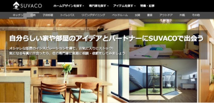 SUVACO株式会社・12兆円の住宅市場をネットで切り拓く! ソーシャル・ホームデザインの SUVACO が Webエンジニアを募集中