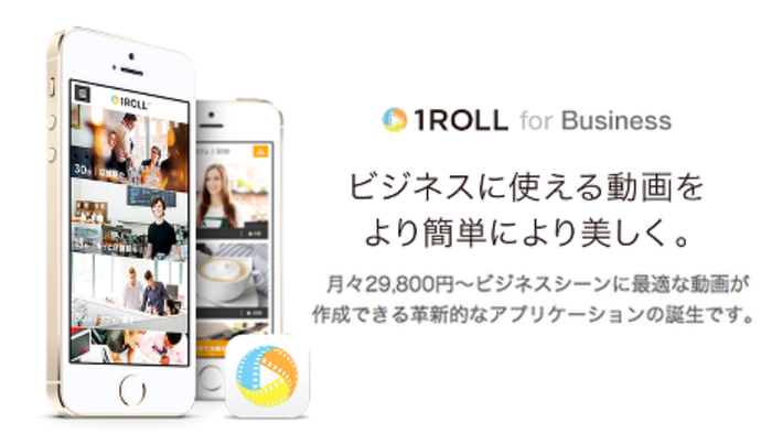 3ステップでプロ顔負けのプロモ動画が作れてしまうスマホアプリ「1Roll for Business」を開発する iOSエンジニアを募集!