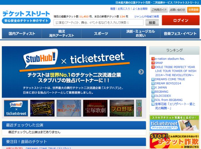 日本最大級のチケット売買仲介サイト「チケットストリート」を開発する Webエンジニアを募集!