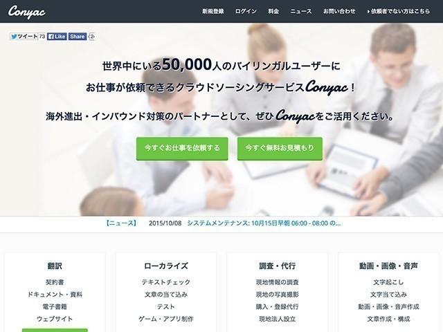 【UI/UXエンジニア】登録数9万人バイリンガル向けクラウドソーシングサービス『Conyac』のUI/UXエンジニア募集