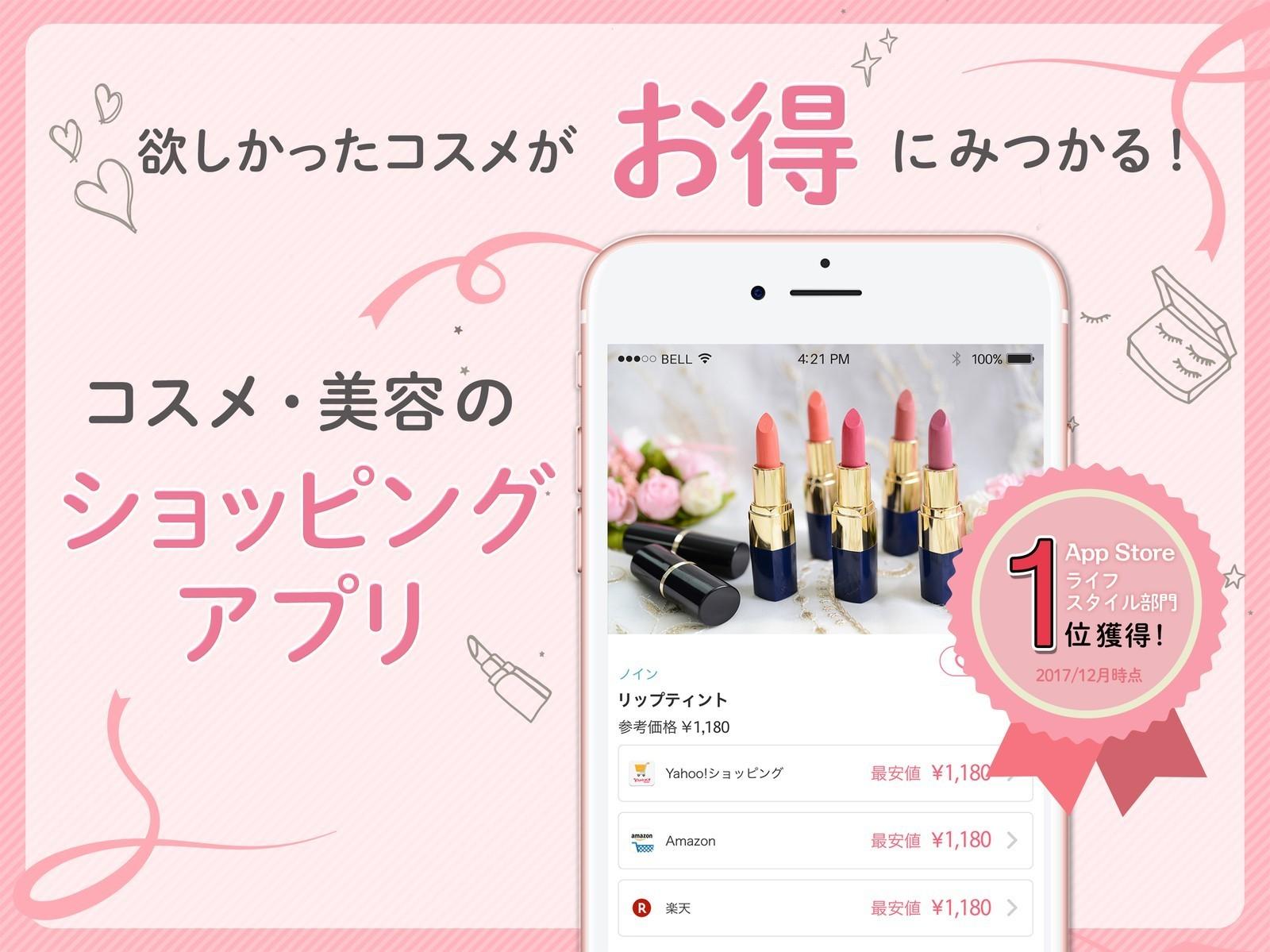 【シリーズA3億円調達】化粧品×動画コマースアプリを一緒に創るバックエンドエンジニアを募集!