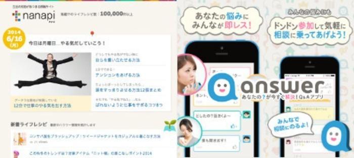 世界中の人々の「できることをふやす」nanapi が、インターネットが心底好きな Webエンジニアを募集!