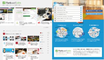 【再募集】技術が好きなエンジニアのキャリア構築を支援する「Forkwell」「Forkwell Jobs」の開発エンジニアを募集!