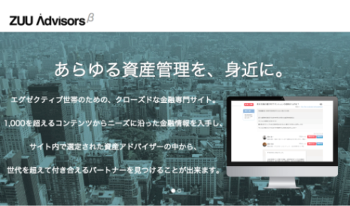 エグゼクティブと資産アドバイザーをマッチングするプラットフォーム「ZUU Advisors」を開発する Webエンジニアを募集!