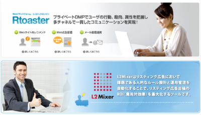 東証一部のデータサイエンス企業ブレインパッドの屋台骨を支える2大マーケティングサービスを開発する Javaエンジニアを募集!