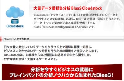 データサイエンス企業ブレインパッドが提供するデータ分析分野の PaaS「Cloudstock」の構築・運用を行うインフラエンジニアを募集!
