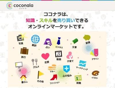 14万人が参加、みんなの得意を500円からで売り買いできるサービス「coconala」を開発するRubyエンジニアを募集!
