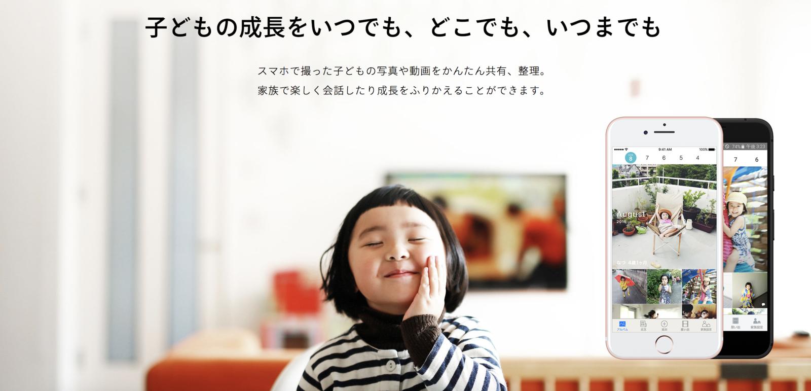 家族アルバム『みてね』を一緒に成長させるアプリ開発エンジニアを募集!