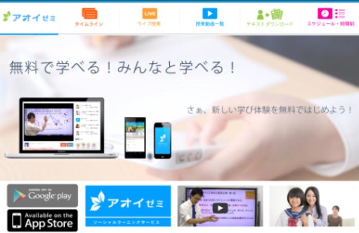 第一志望校合格率80%以上! 無料で学べる中高生向けのオンライン塾「アオイゼミ」の iOSアプリを開発するエンジニアを募集!
