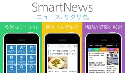 1,000万DLの超人気ニュースアプリ「SmartNews」の基盤エンジンの開発メンバーを募集!
