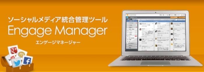 国内トップシェアのFacebook/Twitter統合管理ツール 「Engage Manager」を開発・運用するPHPエンジニアを募集!