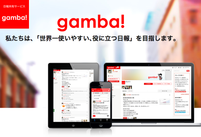 【リモート勤務可】笑顔で働く人を増やす日報共有サービス「gamba!」の Webサイドを開発する Rubyエンジニアを募集!
