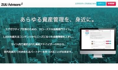 夏野剛氏らから約1億円を調達! お金の価値観を変える Webサービスを創る ZUU がフロントエンドエンジニアを大募集!