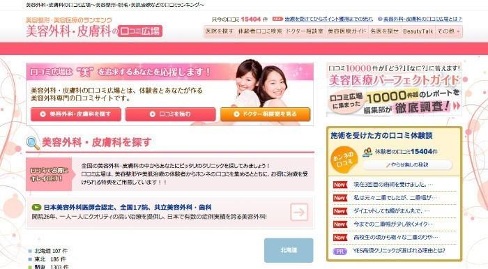月間83万人が利用する「美容外科・皮膚科の口コミ広場」ほか「口コミ広場シリーズ」を開発する Webエンジニアを募集!