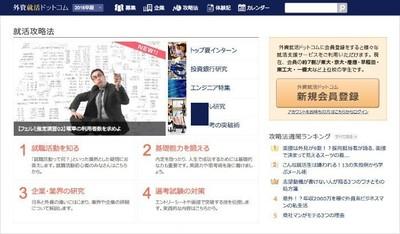 東大・慶応就活生の約半数が利用、売上も急成長中の「外資就活ドットコム」を開発する Webエンジニアを募集!