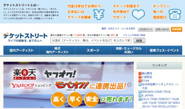 eBay などから3億円調達、日本最大級のチケット売買サイト「チケットストリート」を開発する Webエンジニアを募集!