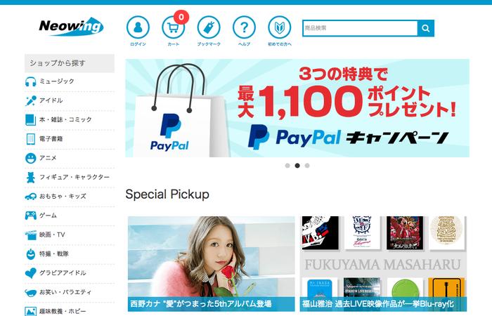 日本のPOPカルチャー商品の海外向け販売を中心に売上38億円、海外向けeコマースの先駆者・ネオウィングが Webエンジニアを募集!