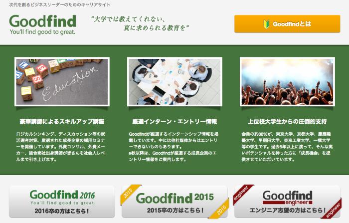 毎年1万人以上が登録する新卒向けベンチャー特化型キャリアサイト「Goodfind」のスローガンが Webエンジニアを募集!