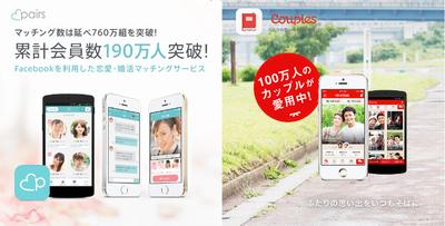 「pairs」で恋を生み「Couples」で愛を育む。830万組のマッチングに成功した急成長サービスを支える iOSエンジニアを募集!