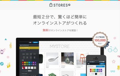 10万店舗突破、親戚のおじさんでもショップが作れる「STORES.jp」の開発に参加してくれる Rubyエンジニアを募集!