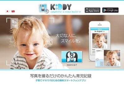 アップされた写真は400万枚以上、ファミリー向け写真共有アプリ「KiDDY」のサーバーサイド開発エンジニアを募集!