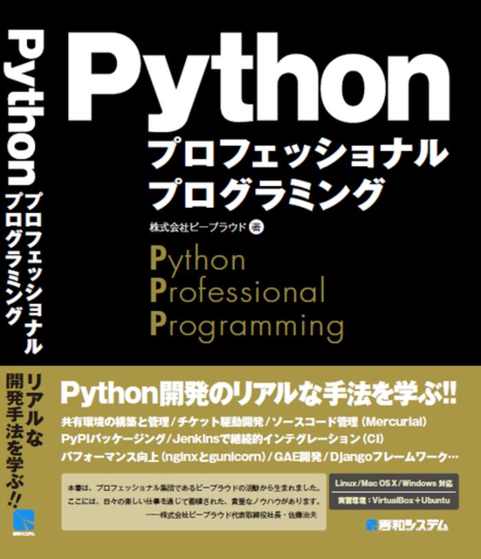 Pythonista が多く在籍するビープラウドで、Python 開発の腕を磨きたいエンジニアを募集!