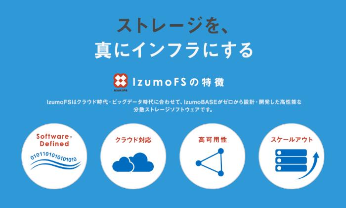 東大発スタートアップ、仮想化技術によりストレージをソフトウェアで実現する「IzumoFS」の開発エンジニアを募集!