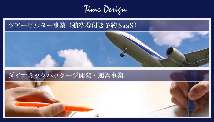 宿泊施設のサイトに航空券とのセット予約機能を提供する B2B SaaS「ツアービルダー」の開発エンジニアを募集!