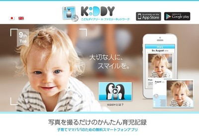 アップされた写真は400万枚以上、ファミリー向け写真共有アプリ「KiDDY」の iOSアプリ開発エンジニアを募集!