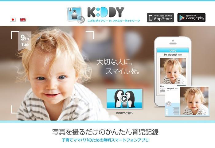 アップされた写真は400万枚以上、ファミリー向け写真共有アプリ「KiDDY」の Androidアプリ開発エンジニアを募集!