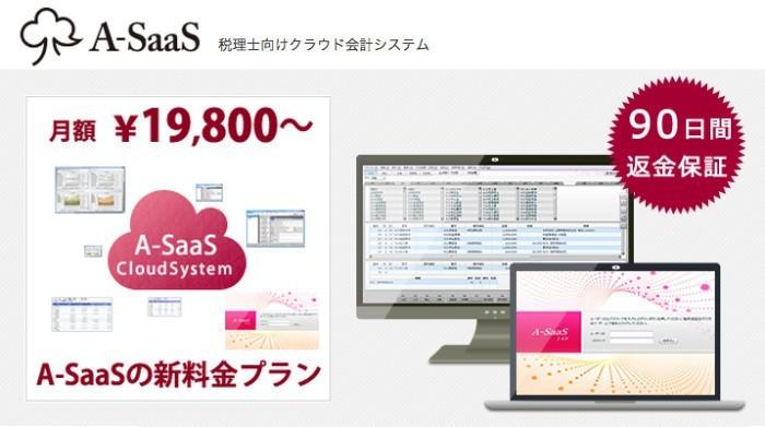 Salesforce他から総額14億円以上を調達、会計事務所向けクラウドサービス「A-SaaS」を開発する Javaエンジニアを募集!