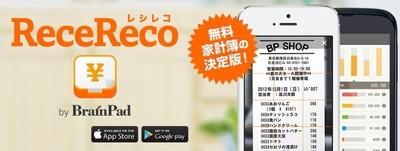 140万DL突破、レシートを撮影するだけの家計簿アプリ「ReceReco」を開発する iOSエンジニアを募集!