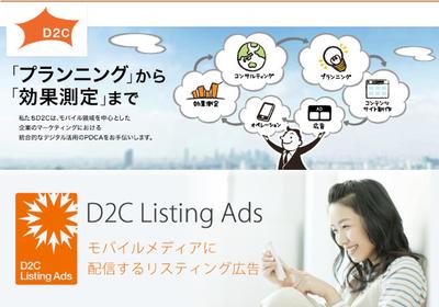 ドコモ×電通共同出資のデジタルマーケティング企業 D2C が運営するリスティング広告システムのプロジェクトマネージャーを募集!