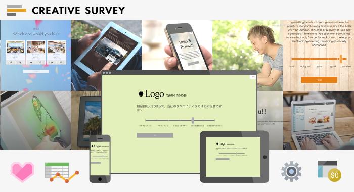 クリエイティブサーベイ株式会社・オンラインアンケートをもっと美しく、もっと手軽に! 「CREATIVE SURVEY」を開発するエンジニアを募集
