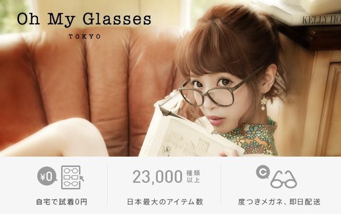 13億円以上を調達、直営店舗展開も進めるネットのメガネ屋さん「オーマイグラス」が Rubyエンジニアを募集!