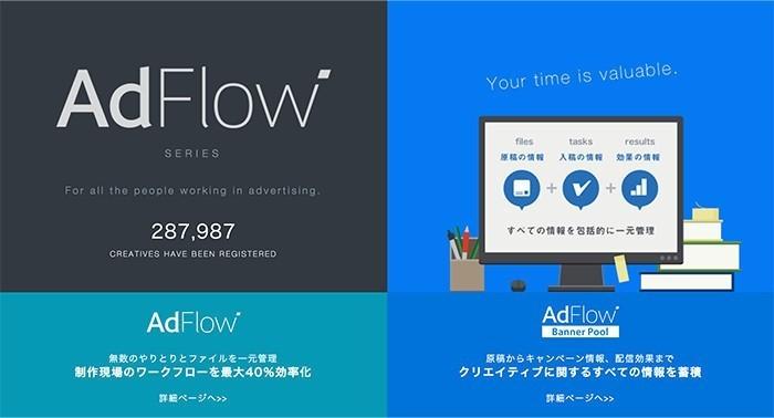 独自ビジネスモデルで特許を取得、クリエイティブワークをシンプルにする制作業務改善ツール「AdFlow」を開発する Webエンジニアを募集!