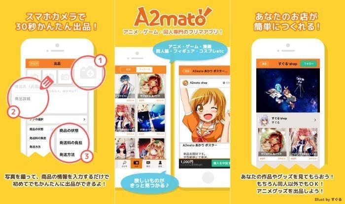 開始10ヶ月で25万出品、アニメ・同人系フリマアプリの決定版「A2mato(アニマート)」を開発する iOSエンジニアを募集!