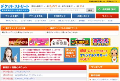 日本最大級のチケット売買仲介サイト「チケットストリート」をつくるエンジニアを募集!