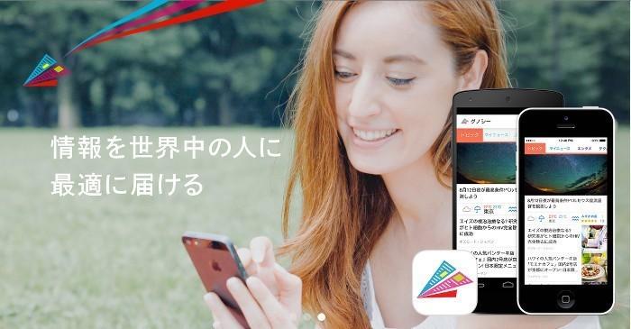 株式会社Gunosy・1,300万DL のニュースアプリ「Gunosy」の iOS版を開発するエンジニアを募集!