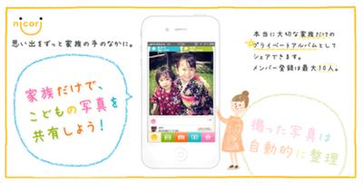 家族の絆をつなぐ写真共有アプリ「nicori」のサーバーサイドをおまかせできる Ruby エンジニアを募集!