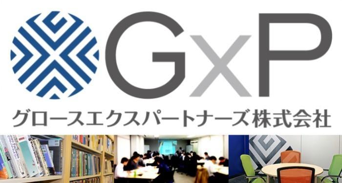日本Javaユーザーグループ会長を筆頭に、Javaコミュニティの面々が活躍する GxP で「モダンなSI」をやってみたいエンジニアを募集!