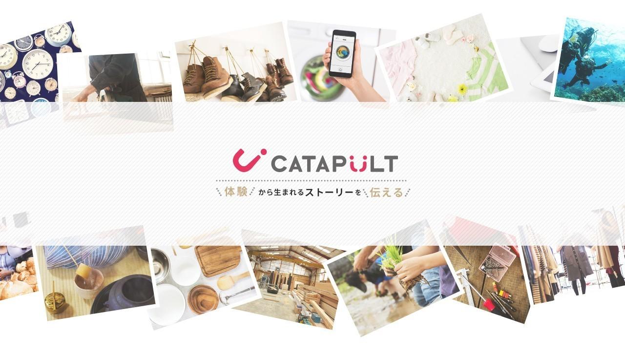 【Laravel/Vue.js】商品や体験の価値・魅力を伝える「CATAPULT」を開発するウェブエンジニア募集!