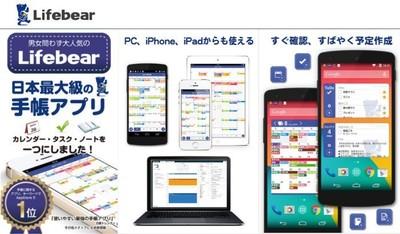 カレンダー/ToDo/メモを統合した「使いやすい最強の手帳アプリ」Lifebear を Xamarin で開発するエンジニアを募集!