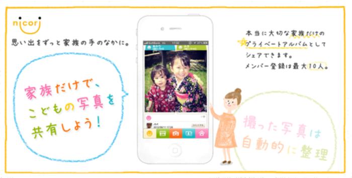 家族の絆をつなぐ写真共有アプリ「nicori」および新規アプリを開発するエンジニアを募集!
