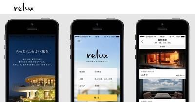 一流の旅館・ホテルだけを厳選した会員制宿泊予約サービス「relux」の iPhoneアプリを開発するエンジニアを募集!