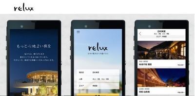 一流の旅館・ホテルだけを厳選した会員制宿泊予約サービス「relux」の Androidアプリを開発するエンジニアを募集!