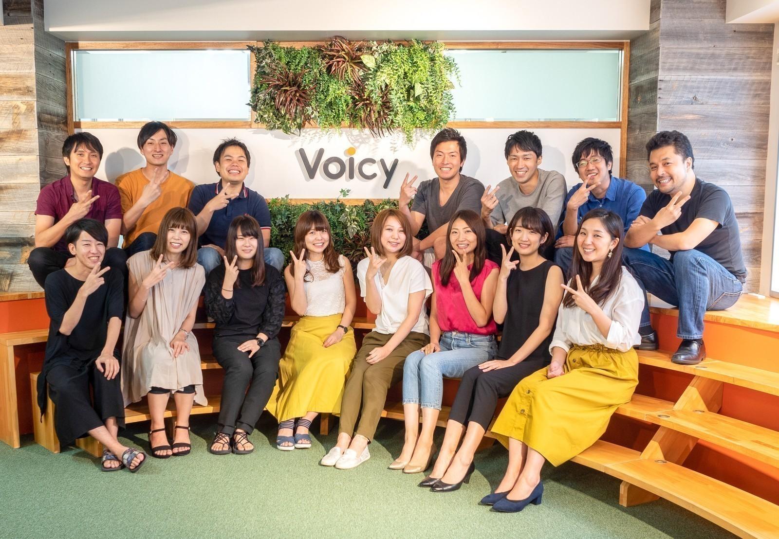 世界スタンダードの音声配信インフラに成長させる!VoicyでVPoEを募集